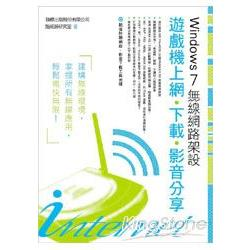 Windows 7無線網路架設、遊戲機上網、下載、影音分享