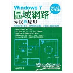 Windows 7區域網路架設與應用-有線無線全面通