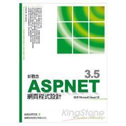 新觀念ASP.NET 3.5網頁程式設計-使用 Microsoft Visual C#