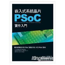 嵌入式系統晶片PSoC實作入門