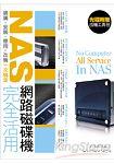 NAS 磁碟機完全活用:選購、 、應用、改機一次搞定 附光碟
