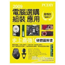 2009電腦選購.組裝.應用