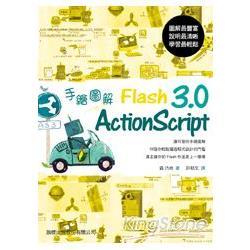 手繪圖解ActionScript3.0