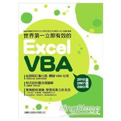 世界第一立即有效的Excel VBA /