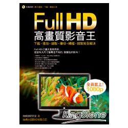 高畫質FullHD影音王-下載、播放、擷取、備份、轉檔、錄製完全解決