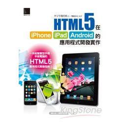 HTML5在iPhone/iPad/Android的應用程式開發實作