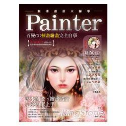 跟著設計大師學Painter
