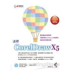 達標!CorelDraw X5