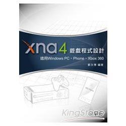 XNA 4遊戲程式設計 : 適用Windows PC、Phone、Xbox 360