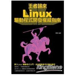王者歸來-Linux驅動程式開發權威指南