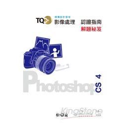 TQC+影像處理認證指南解題秘笈-PhotoShop CS4/XC10690Q