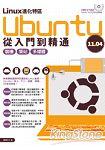 Linux進化特區:Ubuntu 11.04從入門到精通