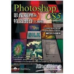 Photoshop CS5影像處理與特效製作大補帖 /