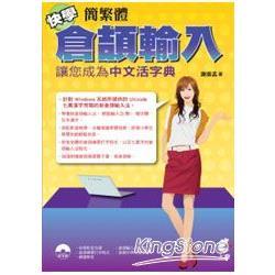快學繁簡體倉頡輸入:讓你成為中文活字典