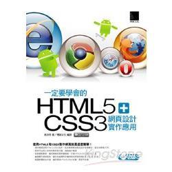 一定要學會的HTML5+CSS3網頁設計實作應用