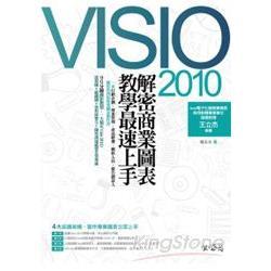 Visio 2010解密-商業圖表教學最速上手(附光碟)