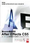 跟Adobe徹底研究After Effects CS5(獨家附贈CS5.5功能介紹電子書)
