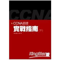CCNA認證實戰指南(下)