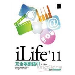 iLife*11完全娛樂指引