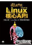 徹底研究Linux核心API (附原始程式碼)