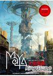 Maya火星風暴-極致靜態藝術講堂( 附贈1-560分鐘影音教學檔)