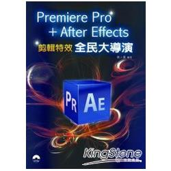 Premiere Pro + After Effects全民大導演:剪輯特效實務