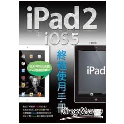 iPad 2 + iOS 5終極使用手冊 /