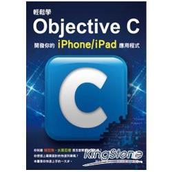 輕鬆學Objective C-開發你的iPhone/iPad應用程式