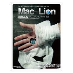 Mac OS X Lion蘋果救急:iPhone、iPad、Mac非學不可一看就會,蘋果電腦懂這些就夠了(10.5/10.6/10.7