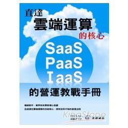 直達雲端運算的核心:SaaS、PaaS、IaaS的營運教戰手冊