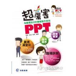 超厲害PPT:為職場加分的簡報製作密技