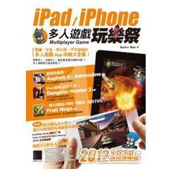 iPad/iPhone多人遊戲玩樂祭 : 2012年度精選必玩攻略集 /