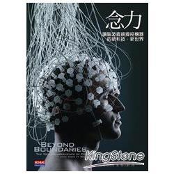 念力:讓腦波直接操控機器的新科技‧新世界