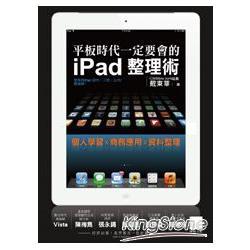 平板時代一定要會的iPad 2整理術 /