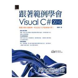 跟著範例學會Visual C# 2010