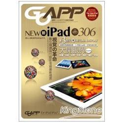 New iPad大開眼界:第三代iPad完全使用指南×最佳HD高畫質APP評測300+