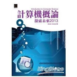 計算機概論:探索未來2013