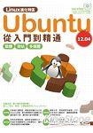 Linux進化特區:Ubuntu12.04從入門到精通