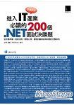 求職加分!進入IT產業必讀的200個 .NET面試決勝題: 從求職準備、面試流程、開發心得