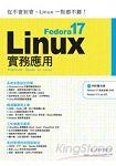 Fedora 17 Linux 實務應用