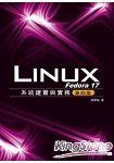 Fedora 17 Linux系統建置與實務(第四版)