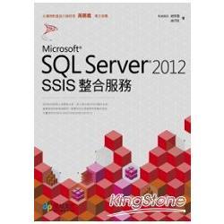 SQL Server 2012 SSIS整合服務