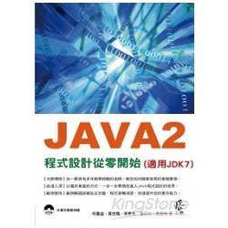 JAVA2 程式設計從零開始(適用JDK7)(附光碟)