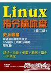 Linux指令隨你查(第二版)