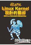 研究Linux Kernel設計的藝術-圖解Linux作業系統設計架構與運作原理