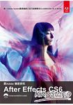 跟Adobe徹底研究After Effects CS6