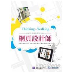 Thinking&Walking-在設計與產品間遊走的網頁設計師