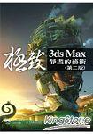 3ds Max極致靜畫的藝術(第二版)Effects CS6
