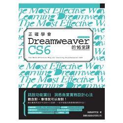 正確學會Dreamweaver CS6的16堂課