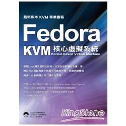 Fedora核心虛擬系統KVM:Kernel-based Virtual Machine
